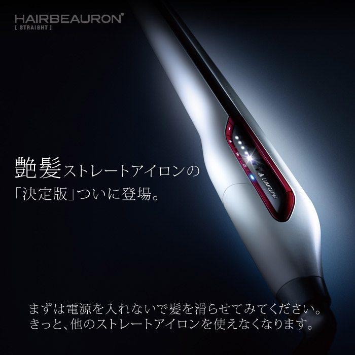 hairbeauronstraight